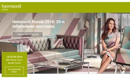 Приглашаем вас на выставку домашнего и интерьерного текстиля Heimtextil Russia